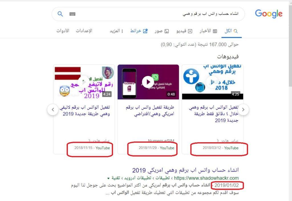 البحث في جوجل حول عبارة انشاء حساب واتس اب برقم وهمي