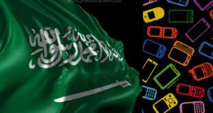 رقم مؤقت سعودي