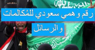 رقم وهمي سعودي