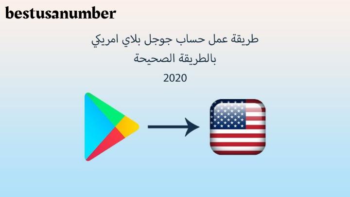عمل حساب جوجل بلاي أمريكي 2021 2