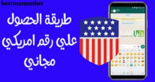 الحصول على رقم هاتف أمريكي مجاني من أي بلد